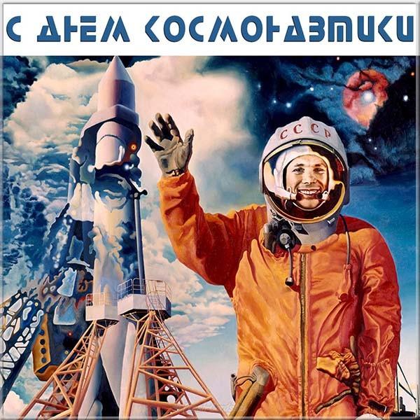 ней поздравительные открытки дню космонавтики что