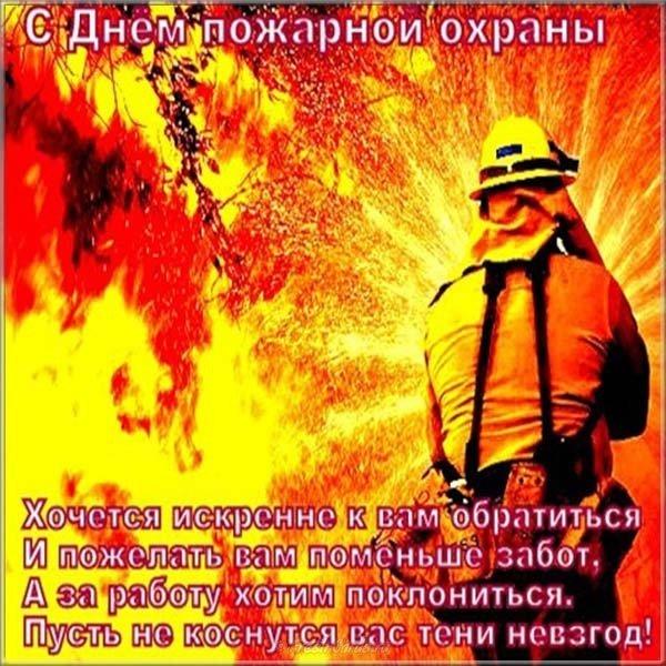 Поздравления пожарным с днем пожарно