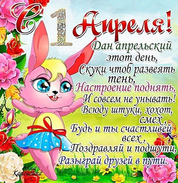1 апреля открытки поздравления