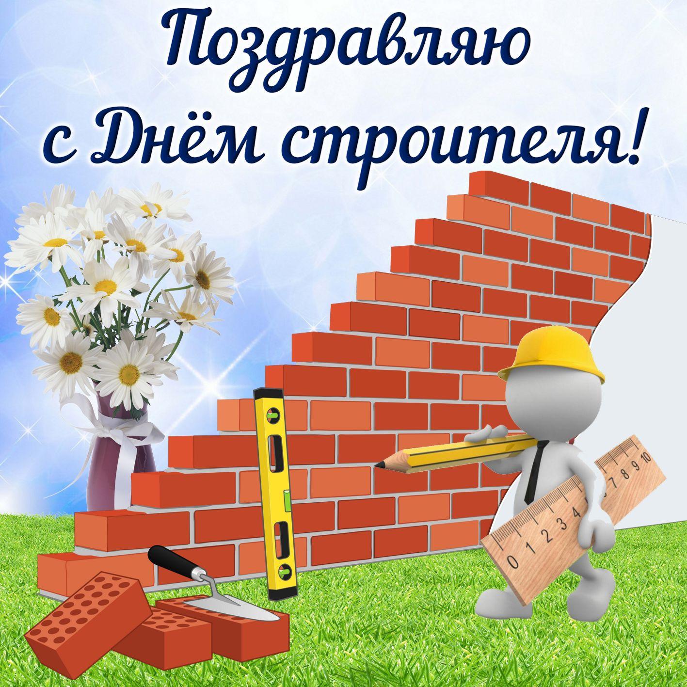 Поздравления с днем строителя магазинов