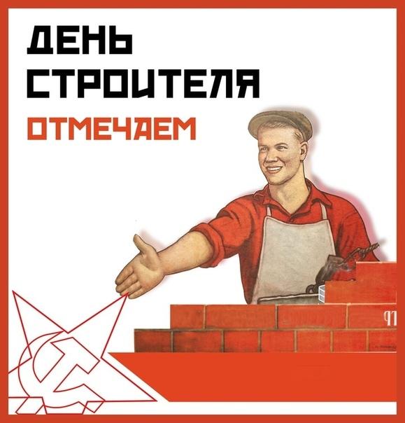 Советские открытки ко дню строителя