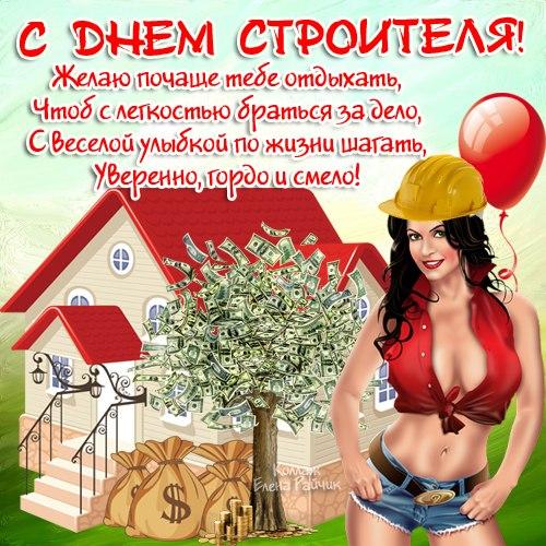 Прикольные картинки с днем строителя для жены