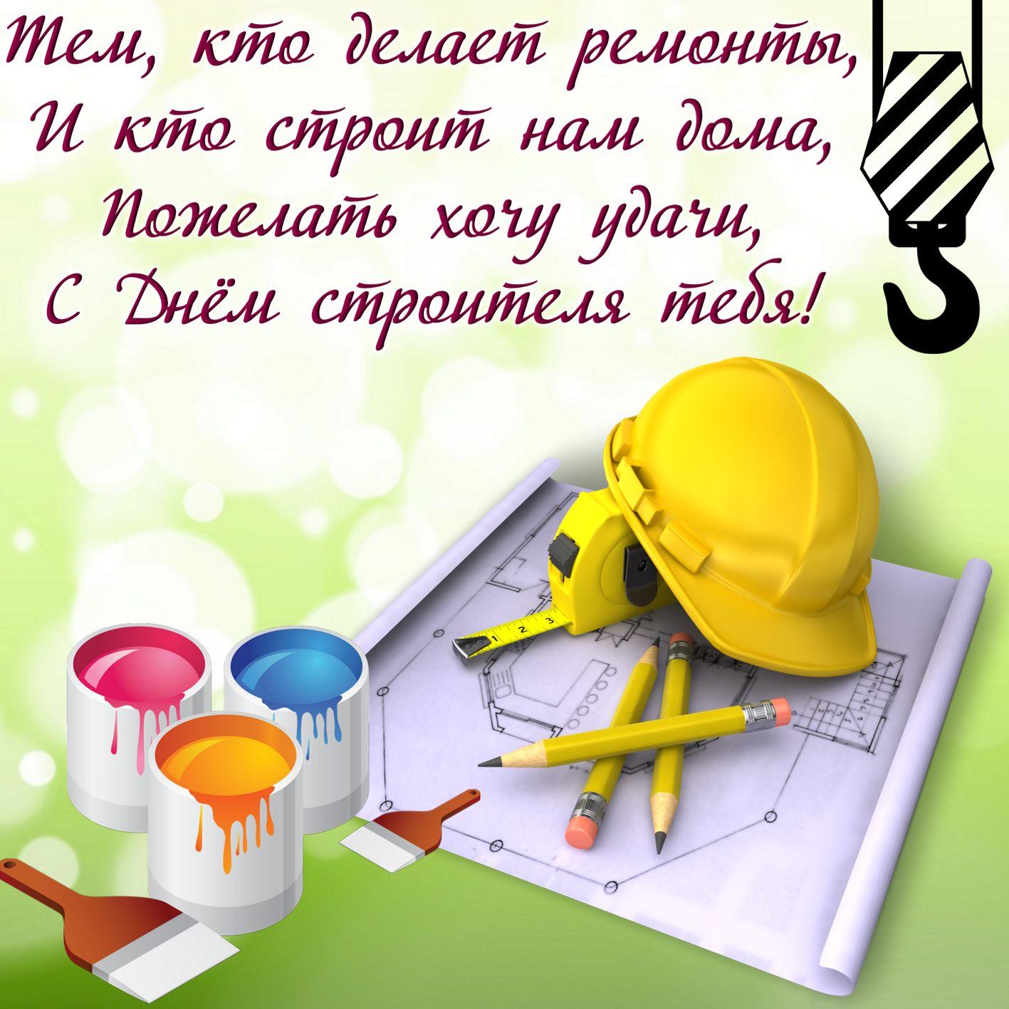 Поздравление с днем строителя от друзей