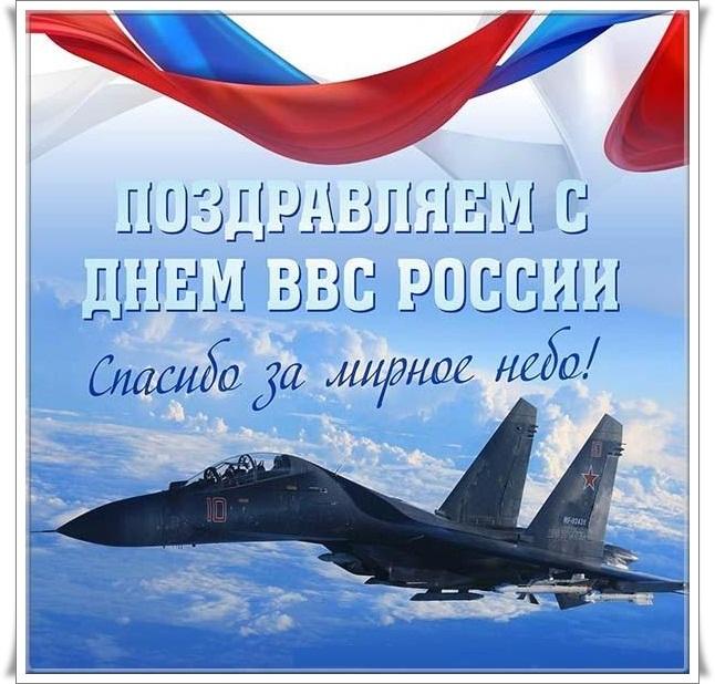 Открытка с днем военно воздушного флота россии