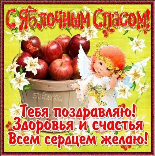 поздравления с яблочным спасом 19 августа в стихах