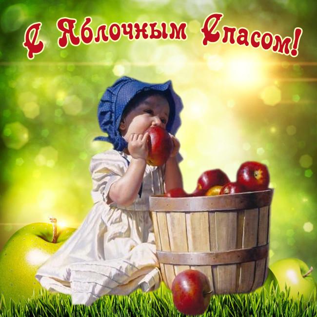 Открытка с днем яблочного спаса