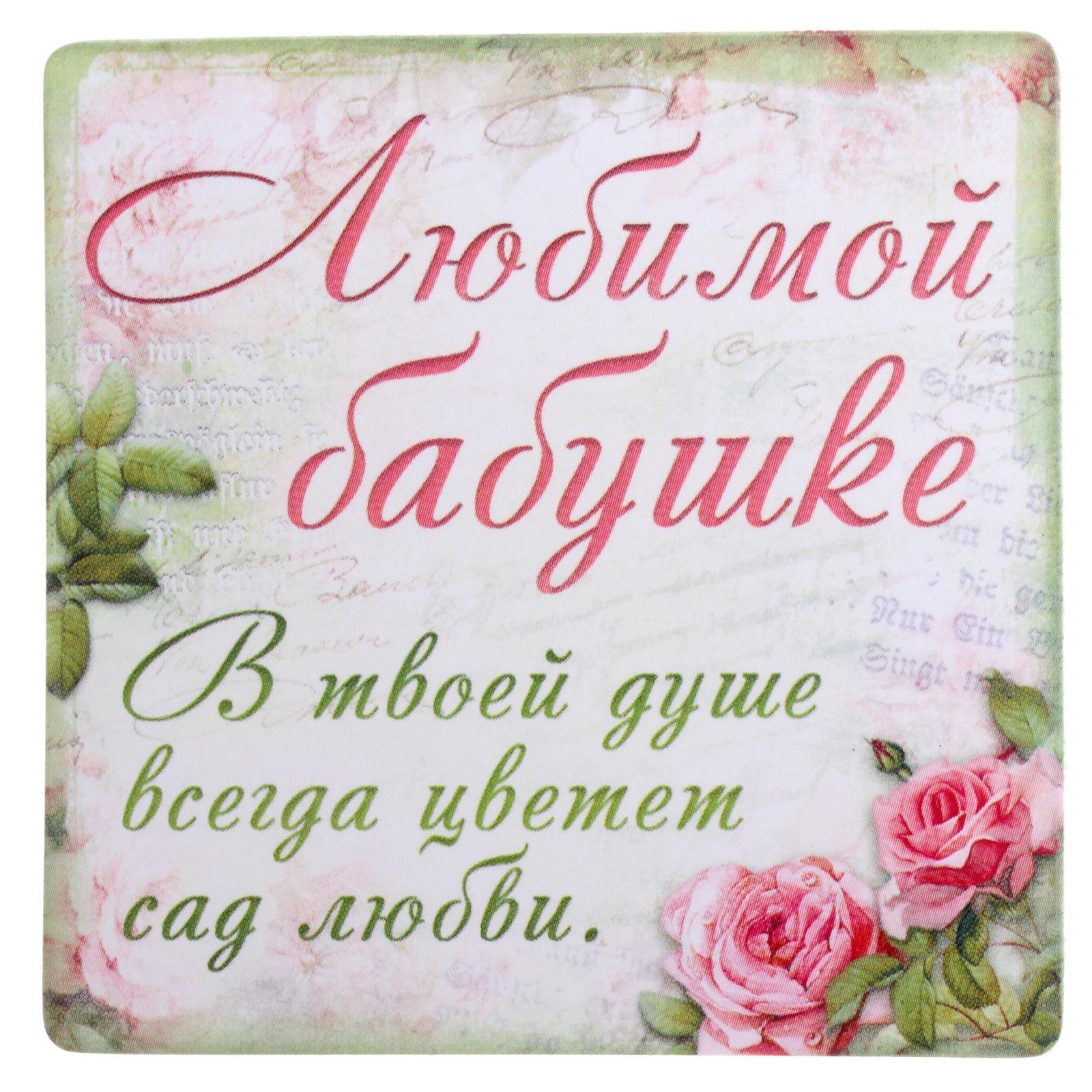 Поздравления С Днем Рождения Матери Бабушки