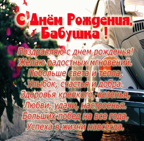 pozdravleniya-s-dnem-rozhdeniya-babushke-otkritki-krasivie foto 13