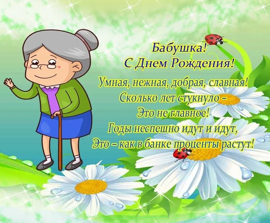 Поздравление с юбилеем 55 лет бабушку от внука