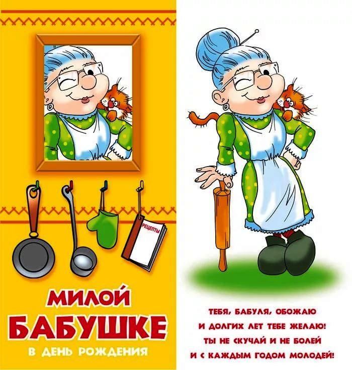 Красивая картинка для бабушки