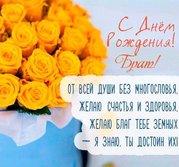 Красивое поздравление для брата на день рождения от сестры