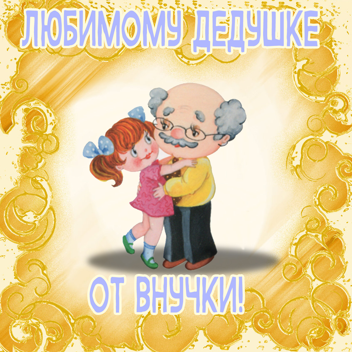 Поздравления с днем рождения с приколами деду задача