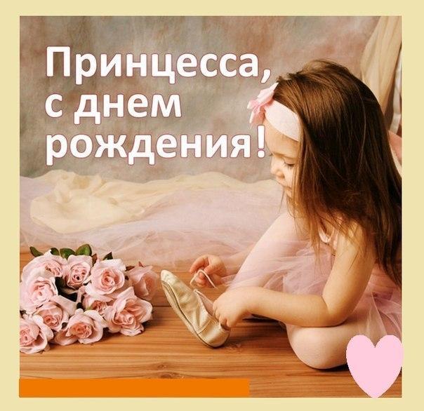 Поздравления маленькой дочке с днем рождения