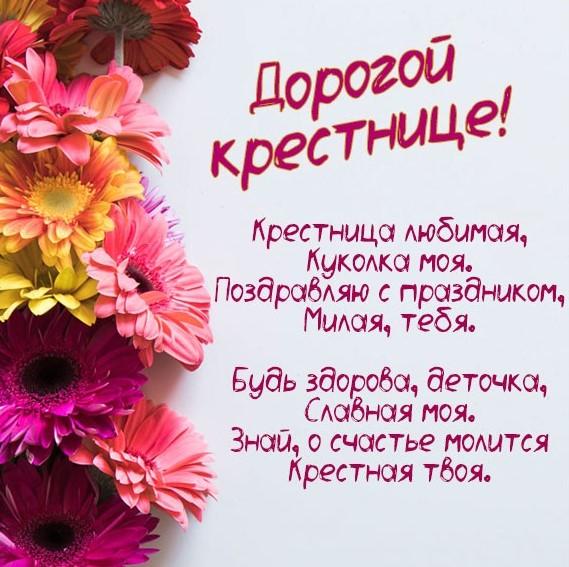 s-dnem-rozhdeniya-krestnica-pozdravleniya-otkritki foto 17