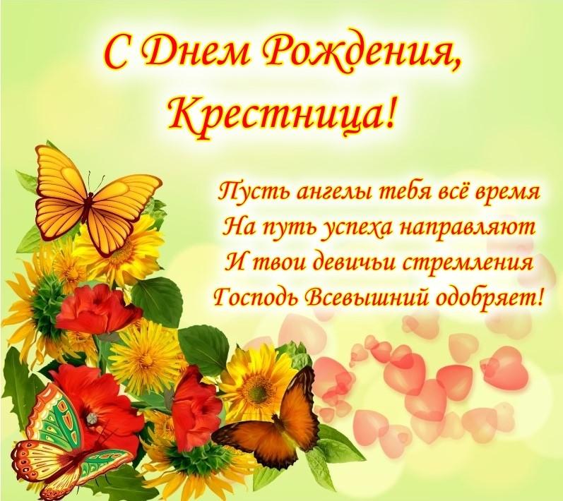 s-dnem-rozhdeniya-krestnica-pozdravleniya-otkritki foto 8