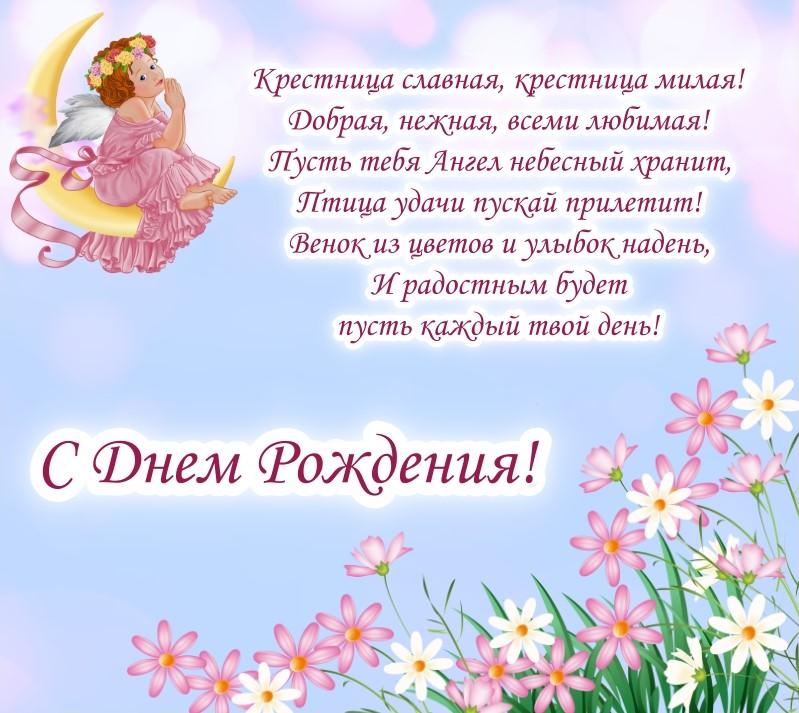 s-dnem-rozhdeniya-krestnica-pozdravleniya-otkritki foto 9