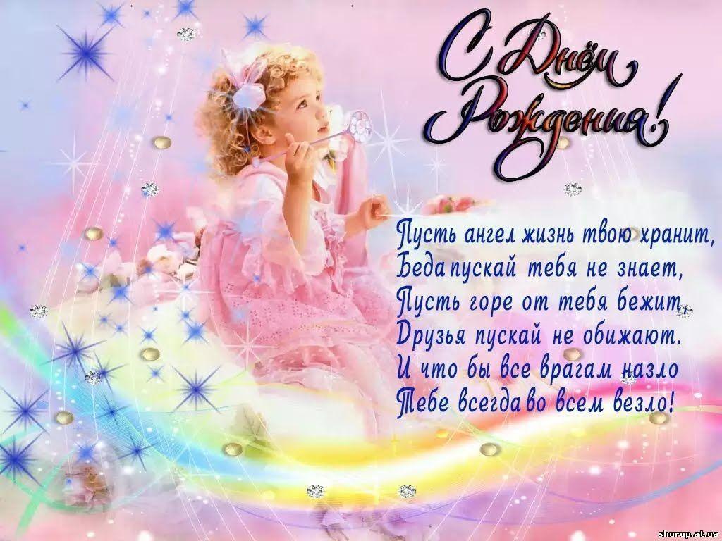 Для девочки открытку с днем рождения