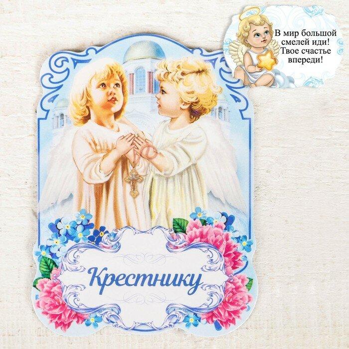 Поздравление крестника с днем рождения 3 года от крестной