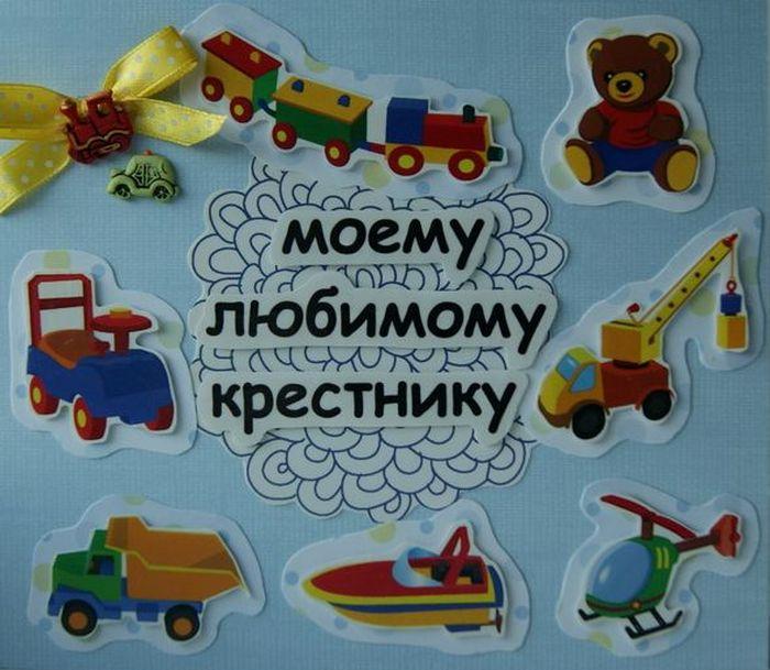 открытка крестнику фото ещё
