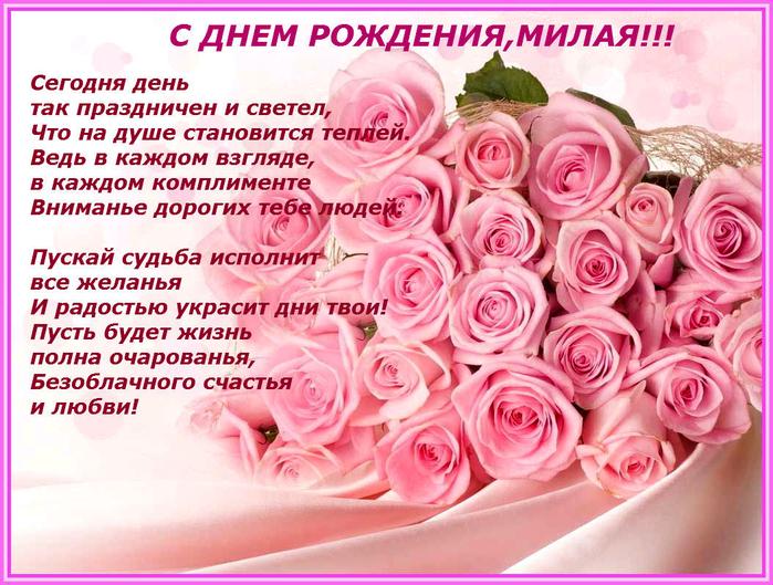 Поздравление любимой девушки с днем рождения стих