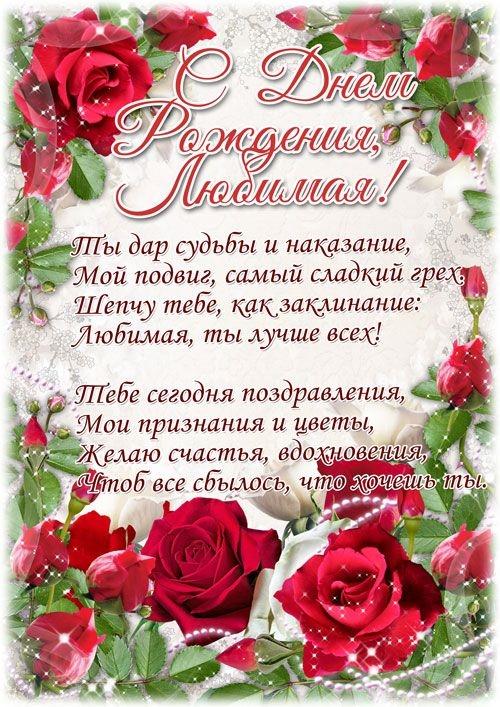Поздравления с днем рождения слова любимой женщине