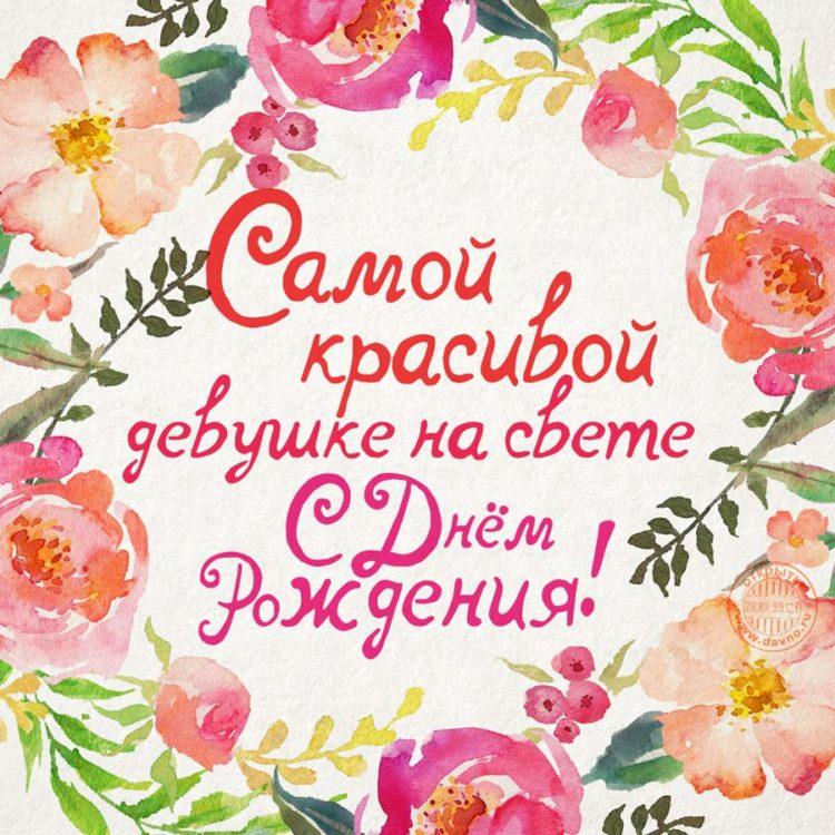pozdravlenie-s-rozhdeniem-devushki-otkritka foto 18