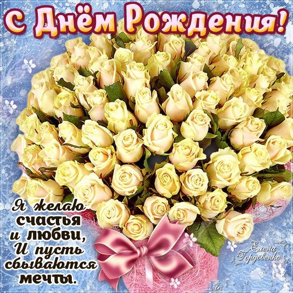 Поздравление с днем рождения девушек люб