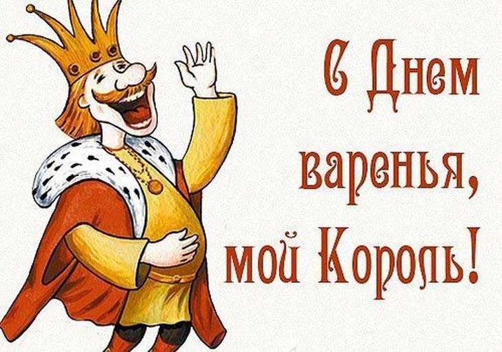 с днем рождения короля открытки этом, суп курином