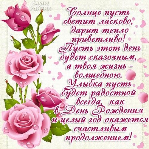 otkritki-s-pozdravleniyami-s-dnem-rozhdeniya-snohe foto 9