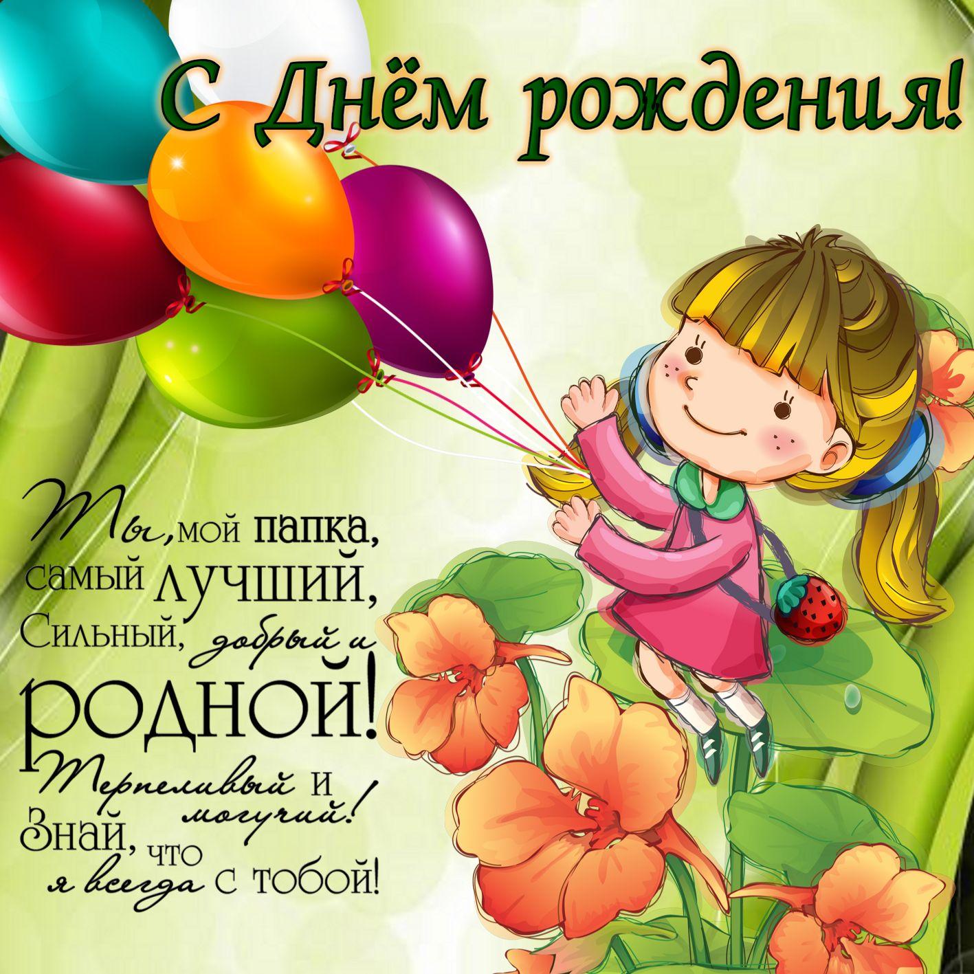 Поздравления с днем рождения любимого папули