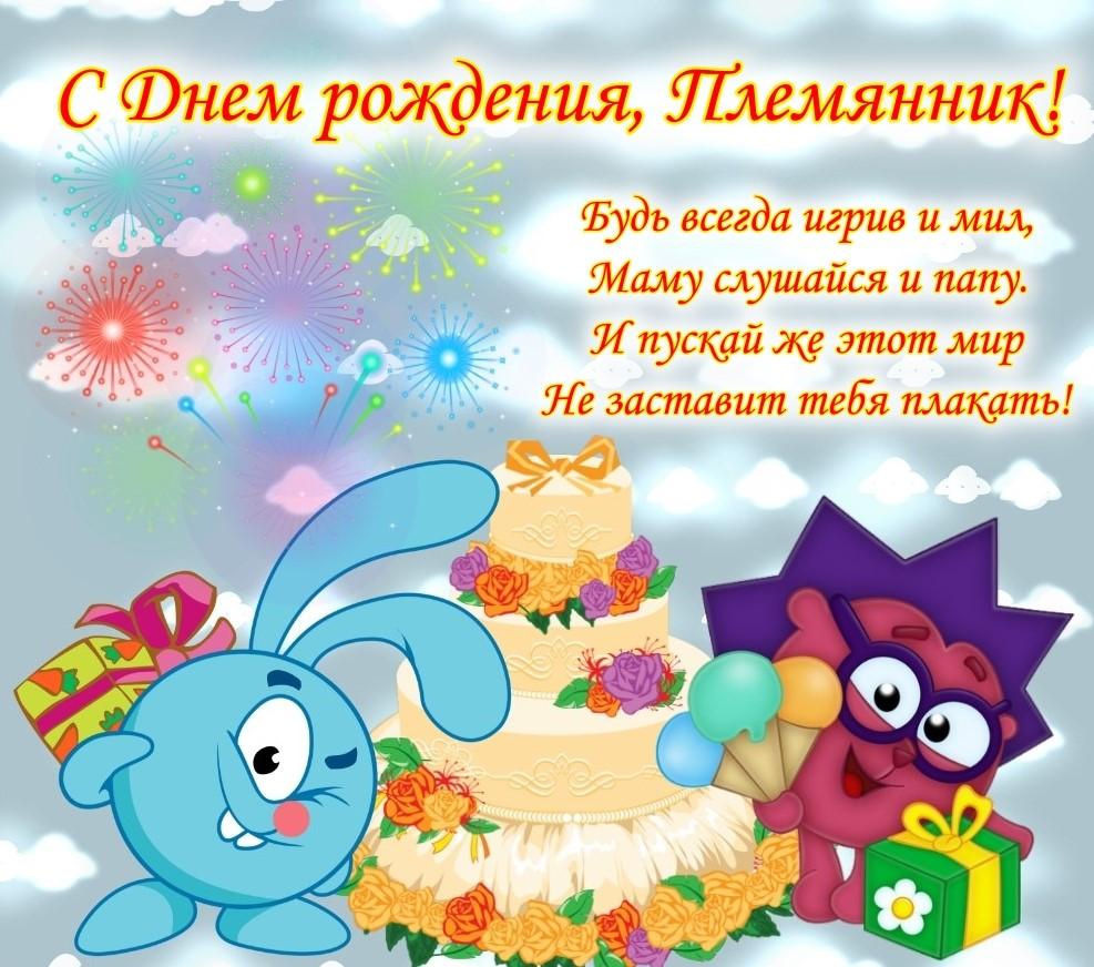 открытки для поздравления для племянника нежные котлетки филе