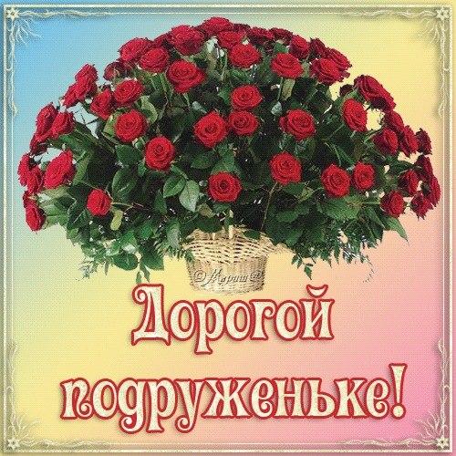 Картинки с Днем Рождения подруге: pozdravik.com/podruge-2