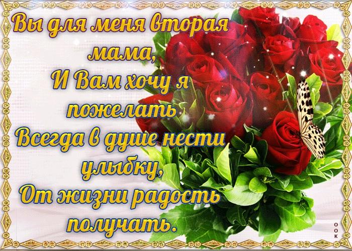 pozdravlenie-s-dnem-rozhdeniya-svekrovi-otkritki foto 6