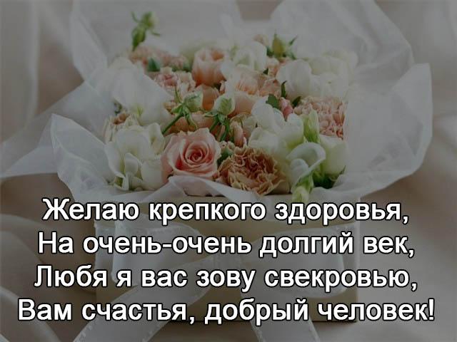 Пожелания невесте что свекруха самое родное отдает