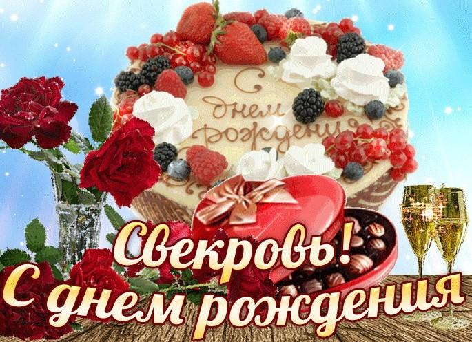 Открытки свекрови с днем рождения