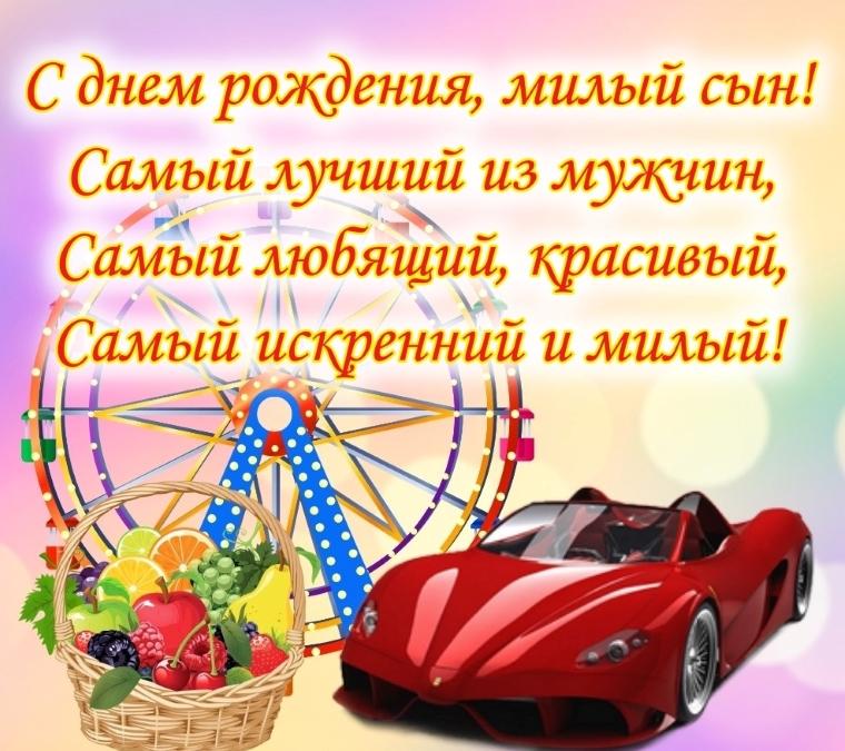 http://pozdravik.com/bezdnik/synu-4.jpg