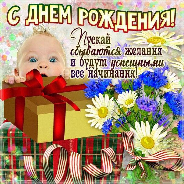 Поздравления с днем рождением сына короткие душевные