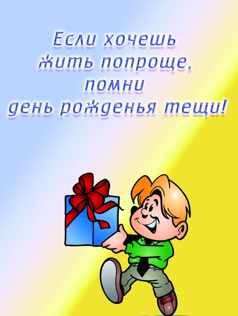 Прикольная открытка для тещи с днем рождения