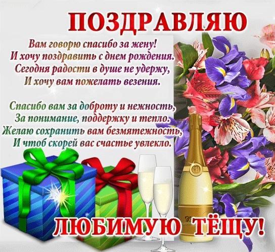 Поздравления теще с днем рождения с матом