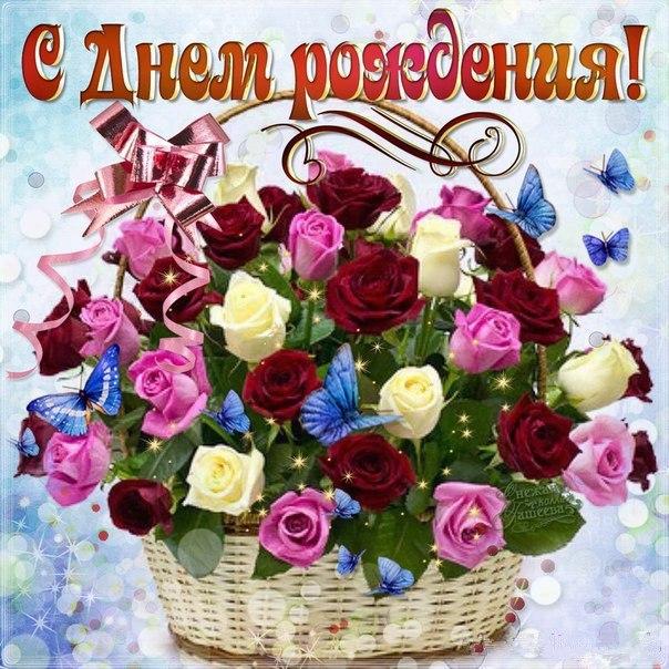 Картинки с днем рождения тетя цветы