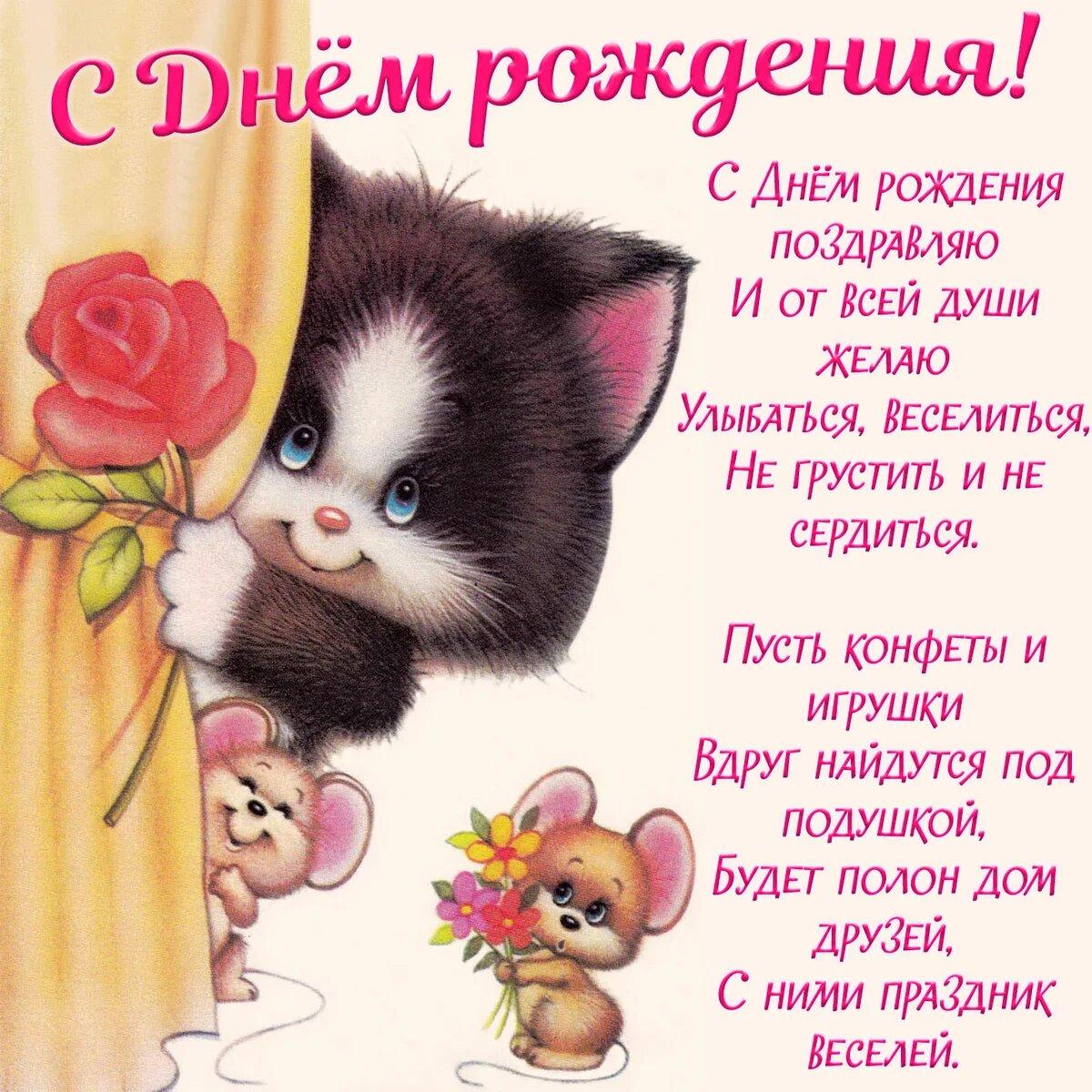 Катенька с днем рождения стихи детские