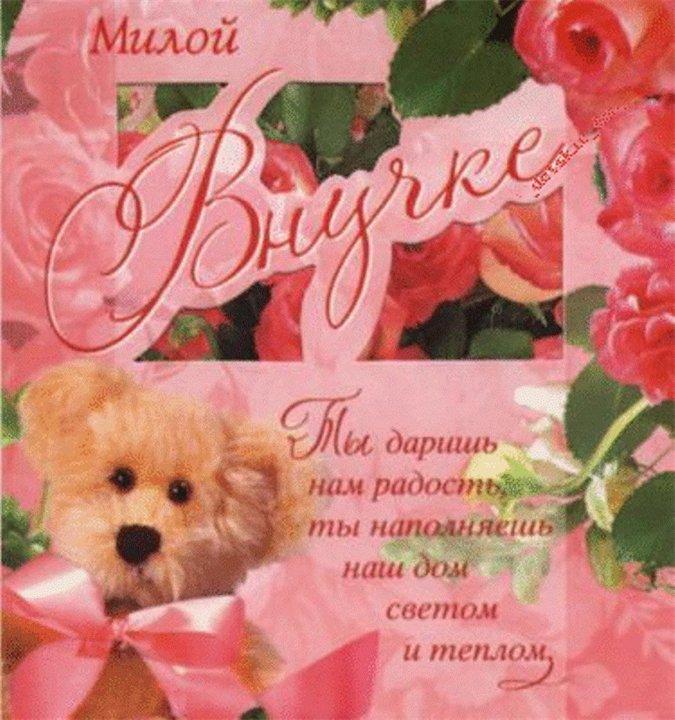 Поздравления с днем рождения открытки внучке