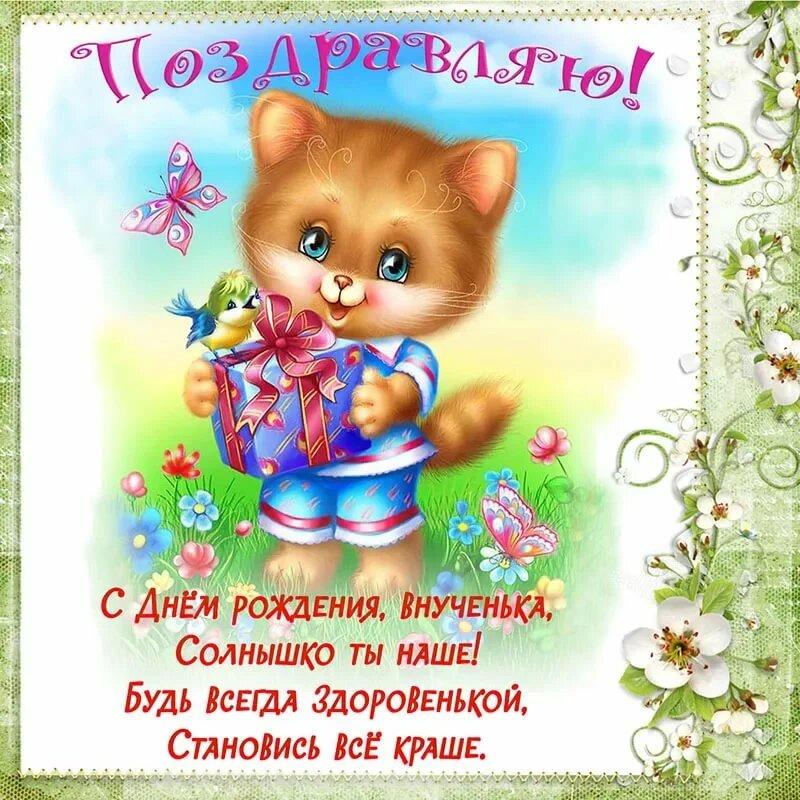 поздравления с днем рождения для внучки 3года екатерина