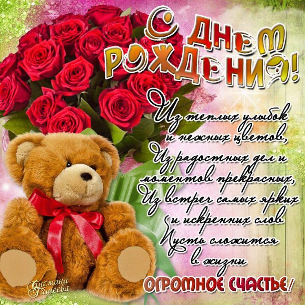 поздравления на день рождения мужа брата жене брата
