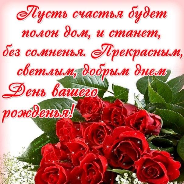Поздравление с днем рождения женщине красивое открытки
