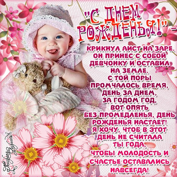 Поздравление с днём рождения подруге у дочери