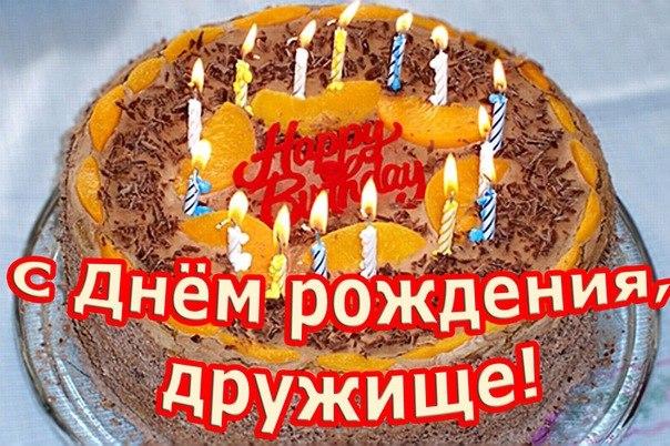 Поздравление с днем рождения друзей фото