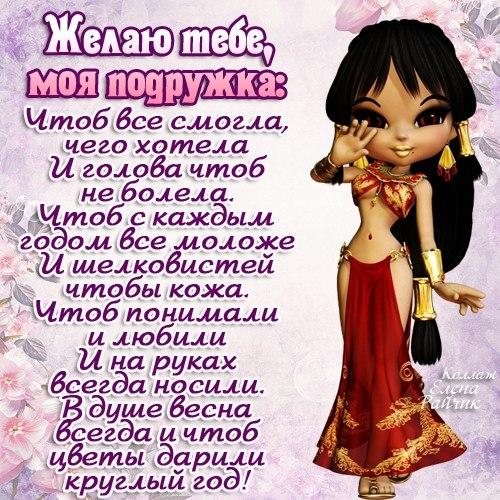 HTML-код для вставки на сайт или в блог:: www.pozdravik.ru/otkrytki-podruge-6