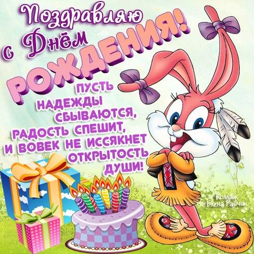 Поздравляем с Днем Рождения Ольгу (strazik) 15