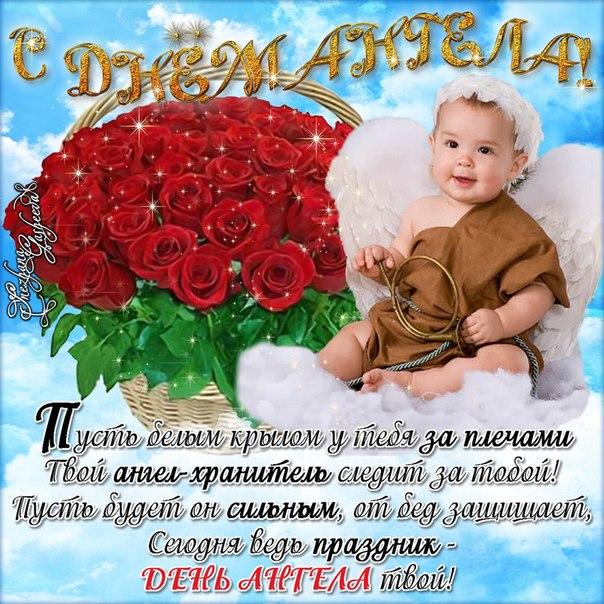 Поздравления с Днем Ангела в стихах 36